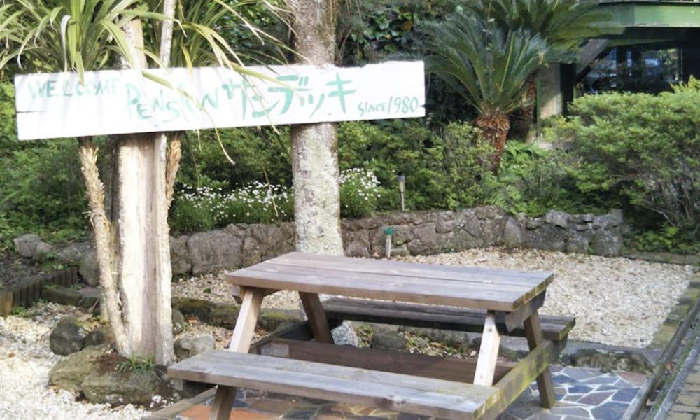 ペンション サンデッキ 千葉県南房総鴨川でペットと泊まれる宿