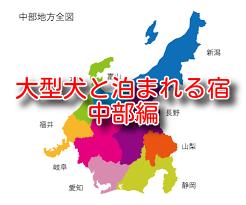 大型犬 ペットと泊まれる宿 6選 中部地方編
