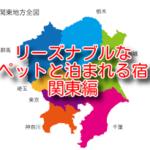 リーズナブルでペットと泊まれる宿 5選 関東編