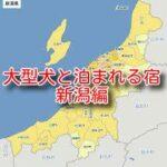 大型犬とペットと泊まれる宿 7選 新潟県編