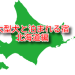 大型犬と泊まれる宿 9選 北海道編