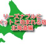リーズナブルでペットと泊まれる宿 5選 北海道編