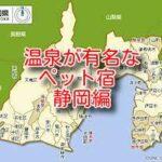 温泉が有名でペットと泊まれる宿 9選 静岡県・熱海編