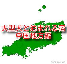 大型犬 ペットと泊まれる宿 4選 中国地方編