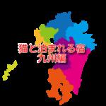 猫と泊まれる宿 5選 九州編