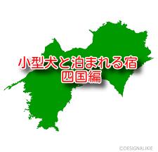 小型犬とペットと泊まれる宿 9選 四国地方編