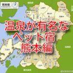 温泉が有名でペットと泊まれる宿 8選 熊本県編
