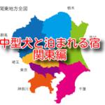 中型犬とペットと泊まれる宿4選 関東編