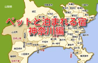 ペットと泊まれる宿 5選 神奈川県編