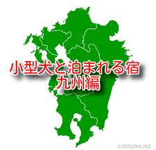 小型犬とペットと泊まれる宿 5選 九州地方編