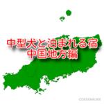 中型犬とペットと泊まれる宿4選 中国編