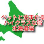 ハイクラスなペットと泊まれる宿 3選 北海道編