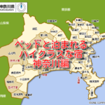 ハイクラスなペットと泊まれる宿 4選 神奈川編