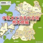 中型犬とペットと泊まれる宿 6選 熊本県編