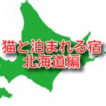 猫と泊まれる宿 6選 北海道編