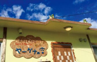 遊びと寛ぎの宿×海風のDining Bar ヤーグナーの空 口コミ 沖縄県嘉手納町でペットと泊まれる宿